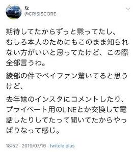 綾部翔のLINE 画像
