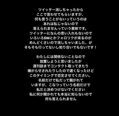 田口小夏のインスタ 画像