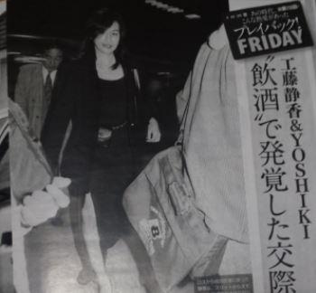 工藤静香 成田空港の画像