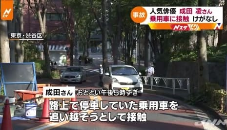 成田凌 事故現場の画像