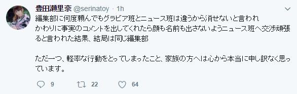 豊田瀬里奈のツイッター 画像