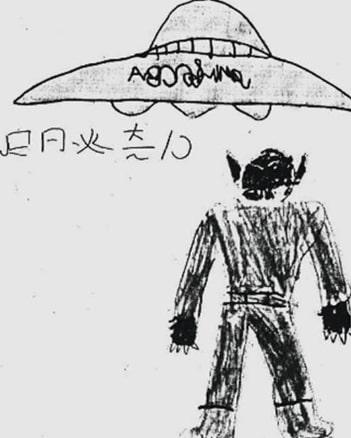 甲府事件のUFOと宇宙人の画像