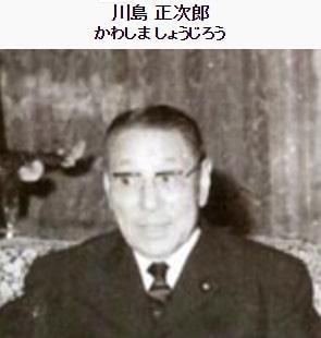 川島正次郎の画像