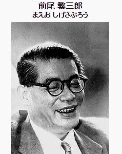 前尾繁三郎の画像