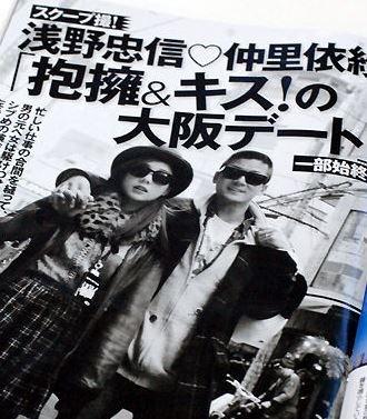 仲里依紗と浅野忠信のフライデー画像