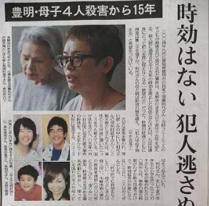 加藤博人の妻 長男 長女 二男の画像